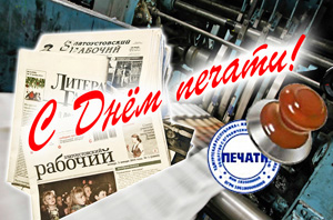 Поздравление с Днем печати от Рассказова Б.Е. и Старикова П.В.