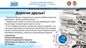 Поздравление почте россии в прозе официальное 69