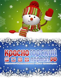 Поздравление жителей Красногорска с Новым годом 2015 и Рождеством от Красногорского портала.РФ