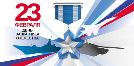 Поздравление в День защитника отечества от редакции портала «Krasnogorsk.ONLINE».