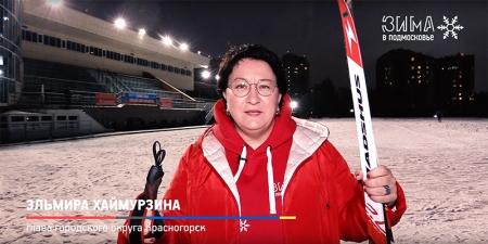 Поздравление Главы городского округа Красногорск Эльмиры Хаймурзиной с Новым годом 2020!