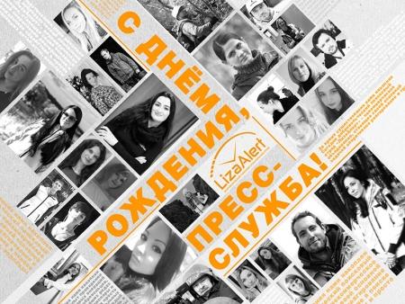 День печати и День рождения «Пресс-службы» ПСО «ЛизаАлерт»