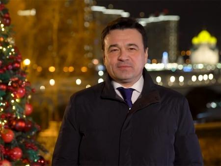 Губернатор Московской области Андрей Воробьев поздравил жителей Подмосковья с наступающим 2021 годом!